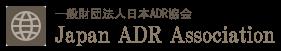 日本ADR協会